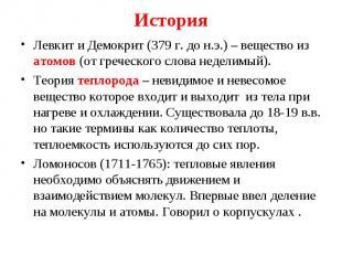 Левкит и Демокрит (379 г. до н.э.) – вещество из атомов (от греческого слова нед