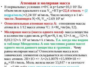 В нормальных условиях t=0o C и p=1атм=10,1·104 Па объем моля идеального газа Vмо