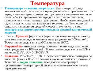 Температура – степень нагретости. Как измерить? Ведь эталона нет и => использ