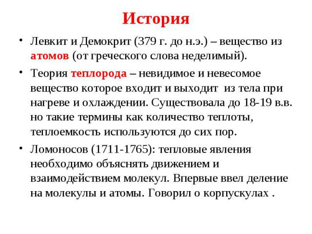 Левкит и Демокрит (379 г. до н.э.) – вещество из атомов (от греческого слова неделимый). Левкит и Демокрит (379 г. до н.э.) – вещество из атомов (от греческого слова неделимый). Теория теплорода – невидимое и невесомое вещество которое входит и выхо…