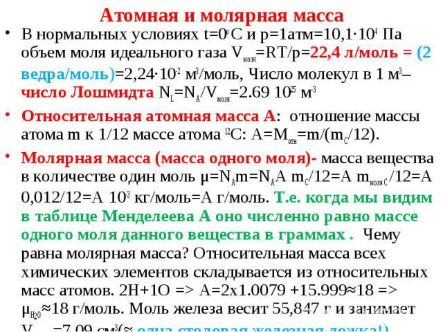 В нормальных условиях t=0o C и p=1атм=10,1·104 Па объем моля идеального газа Vмоля=RT/p=22,4 л/моль = (2 ведра/моль)=2,24·10-2 м3/моль, Число молекул в 1 м3–число Лошмидта NL=NA/Vмоля=2.69 1025 м-3 В нормальных условиях t=0o C и p=1атм=10,1·104 Па о…