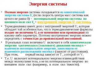 Полная энергия системы складывается из кинетической энергии системы Ек (если ско