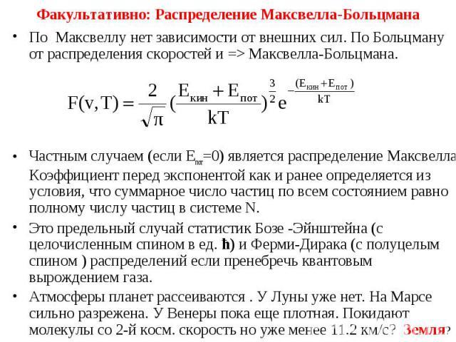 По Максвеллу нет зависимости от внешних сил. По Больцману от распределения скоростей и => Максвелла-Больцмана. По Максвеллу нет зависимости от внешних сил. По Больцману от распределения скоростей и => Максвелла-Больцмана. Частным случаем (если…