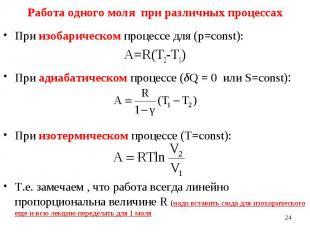 При изобарическом процессе для (p=const): При изобарическом процессе для (p=cons