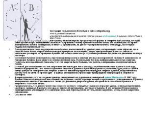 Демон Максвелла за работой. Иллюстрация пользователя Волобуев с сайта wikipedia.