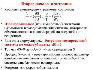 Частные производные –уравнения состояния Частные производные –уравнения состояни
