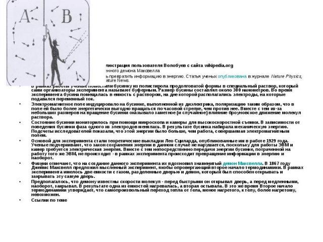 Демон Максвелла за работой. Иллюстрация пользователя Волобуев с сайта wikipedia.org Японские физики собрали искусственного демона Максвелла Японским физикам впервые удалось превратить информацию в энергию. Статья ученых опубликована в журнале Nature…