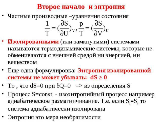 Частные производные –уравнения состояния Частные производные –уравнения состояния Изолированными (или замкнутыми) системами называются термодинамические системы, которые не обмениваются с внешней средой ни энергией, ни веществом Еще одна формулировк…
