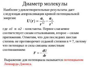 Диаметр молекулы