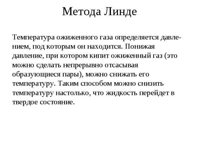 Метода Линде