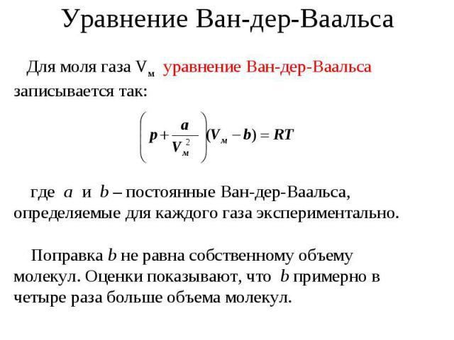 Уравнение Ван-дер-Ваальса