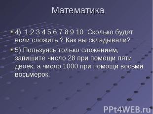 4) 1 2 3 4 5 6 7 8 9 10 Сколько будет если сложить ? Как вы складывали? 4) 1 2 3