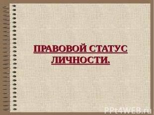ПРАВОВОЙ СТАТУС ЛИЧНОСТИ.