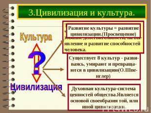 3.Цивилизация и культура.