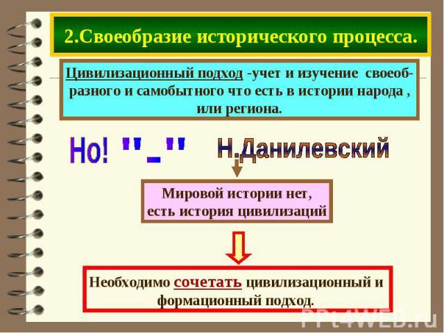2.Своеобразие исторического процесса.