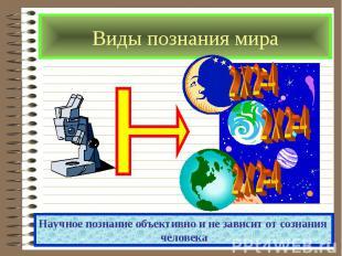 Виды познания мира