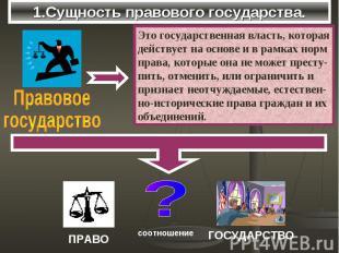 1.Сущность правового государства.