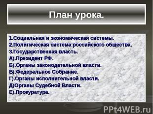 План урока. 1.Социальная и экономическая системы. 2.Политическая система российс