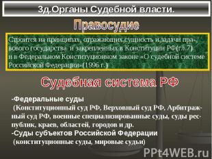3д.Органы Судебной власти.