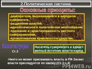 2.Политическая система.