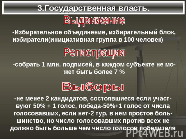 3.Государственная власть.