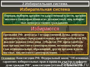 2.Избирательная система.