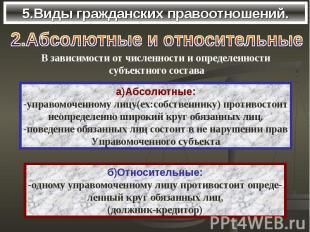 5.Виды гражданских правоотношений.