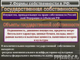 2.Формы собственности в РФ.