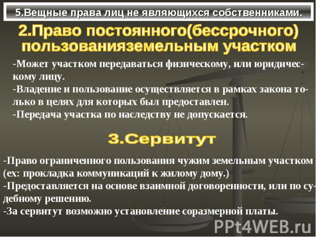 5.Вещные права лиц не являющихся собственниками.