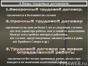 4.Виды трудовых договоров.