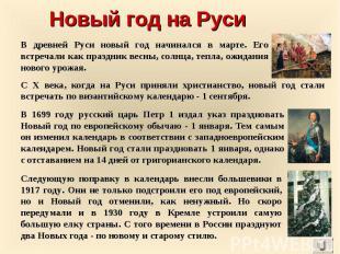Новый год на Руси