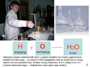 Лавуазье провел химический опыт с двумя газами и на глазах удивленных людей полу