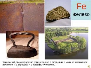 Химический элемент железо есть не только в гвозде или в машине, но и в воде, и в