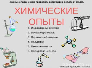 ХИМИЧЕСКИЕ ОПЫТЫ Виктория Кузнецова – viki.rdf.ru
