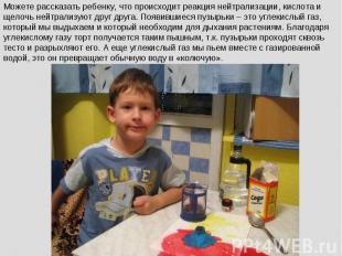 Можете рассказать ребенку, что происходит реакция нейтрализации, кислота и щелоч