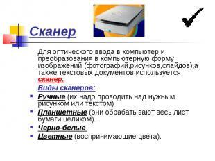 Сканер Для оптического ввода в компьютер и преобразования в компьютерную форму и