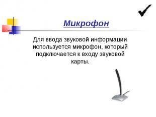 Микрофон Для ввода звуковой информации используется микрофон, который подключает