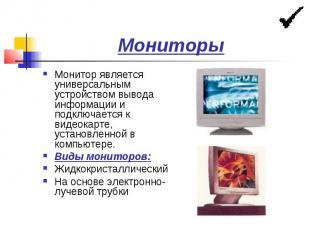 Мониторы Монитор является универсальным устройством вывода информации и подключа