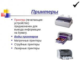Принтеры Принтер (печатающее устройство) предназначен для вывода информации на б