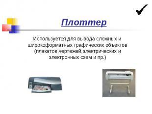 Плоттер Используется для вывода сложных и широкоформатных графических объектов (