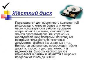 Жёсткий диск Предназначен для постоянного хранения той информации, которая более
