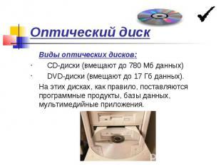 Оптический диск Виды оптических дисков: CD-диски (вмещают до 780 Мб данных) DVD-