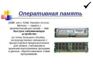 Оперативная память (ОЗУ, англ. RAM, Random Access Memory — память с произвольным