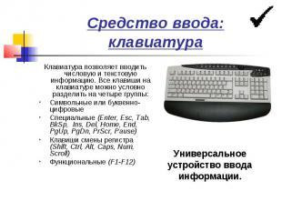 Средство ввода: клавиатура Клавиатура позволяет вводить числовую и текстовую инф