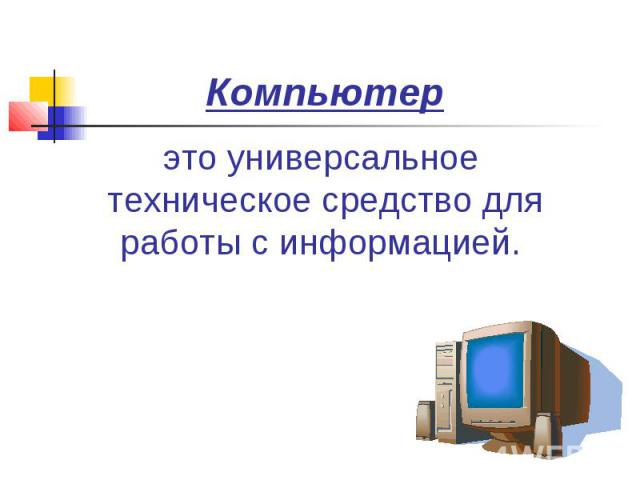 это универсальное техническое средство для работы с информацией.
