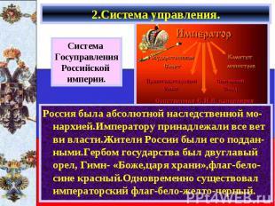 2.Система управления. Россия была абсолютной наследственной мо-нархией.Император