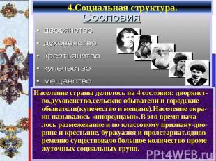 4.Социальная структура. Население страны делилось на 4 сословия: дворянст-во,дух