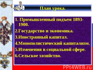 План урока. 1. Промышленный подъем 1893-1900. 2.Государство и экономика. 3.Иност