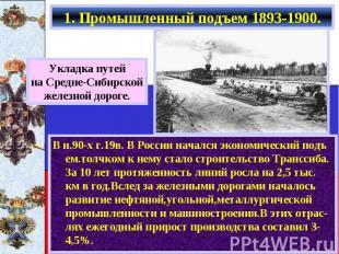 1. Промышленный подъем 1893-1900. В н.90-х г.19в. В России начался экономический