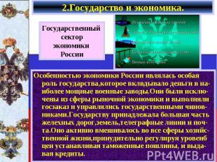 2.Государство и экономика. Особенностью экономики России являлась особая роль го